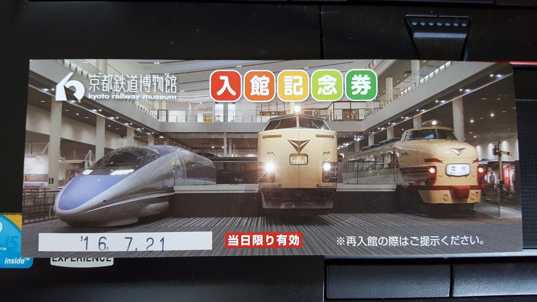 京都鉄道博物館入館記念券