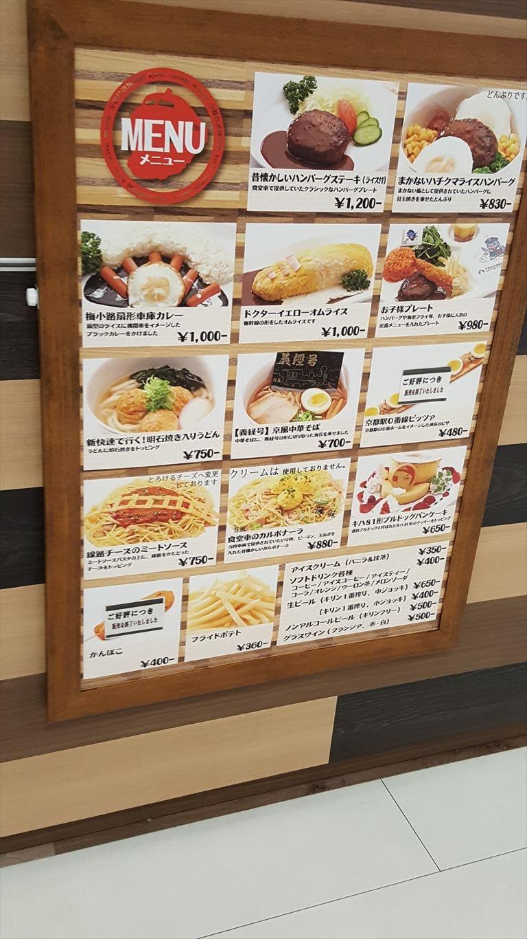 京都鉄道博物館_レストランメニュー