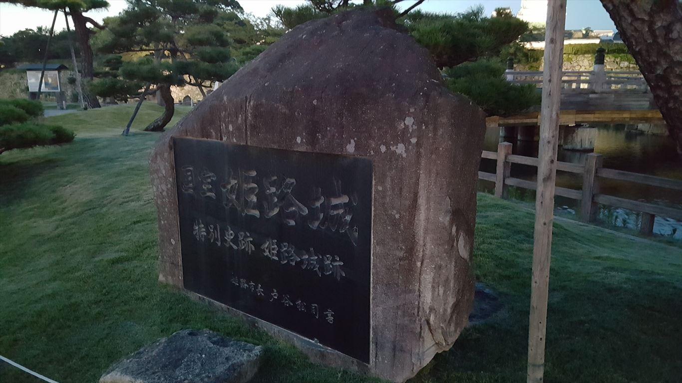 姫路城石碑