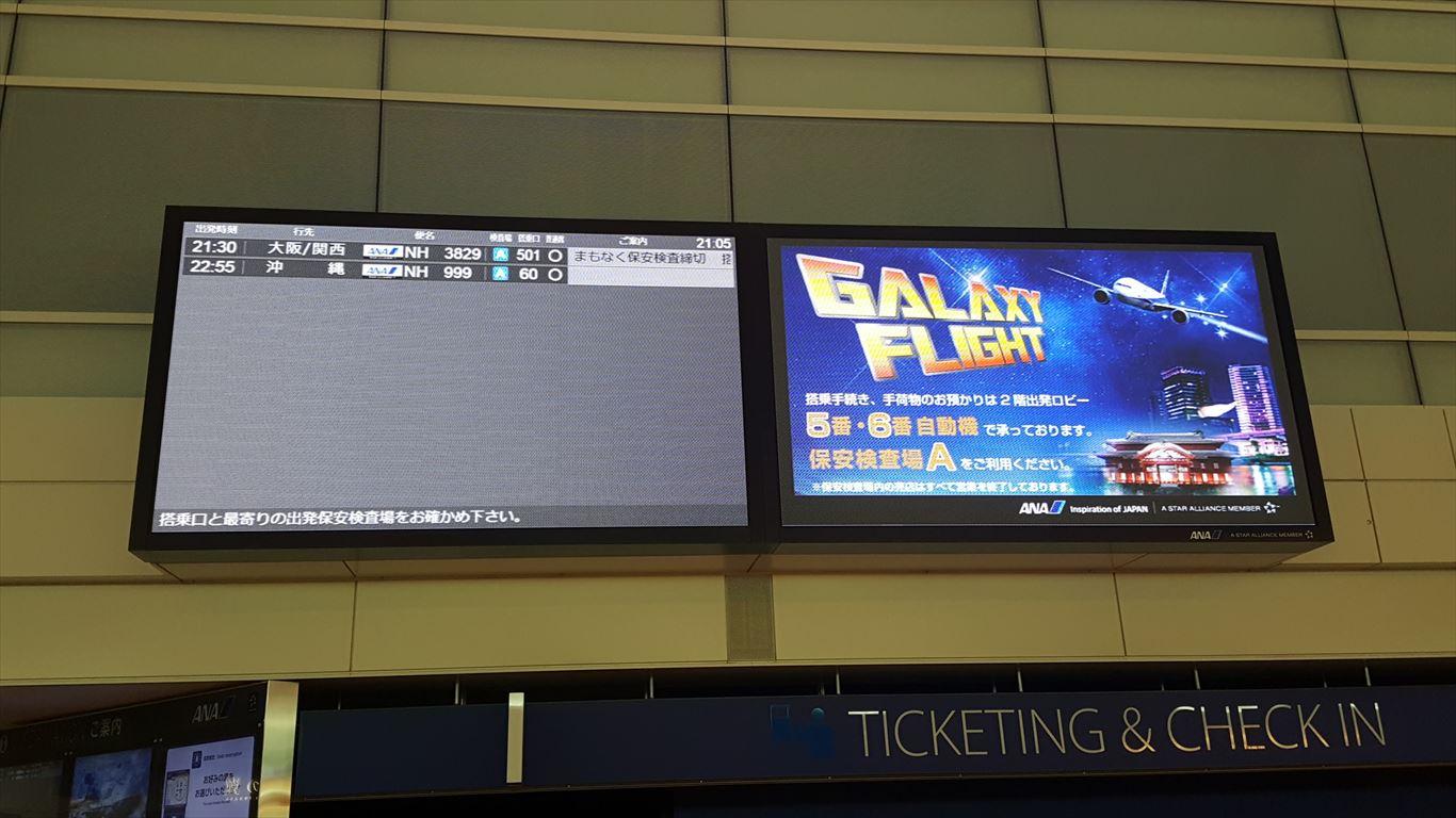 夜の羽田空港案内板