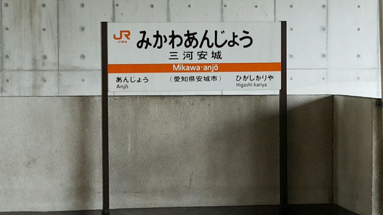 三河安城駅名票