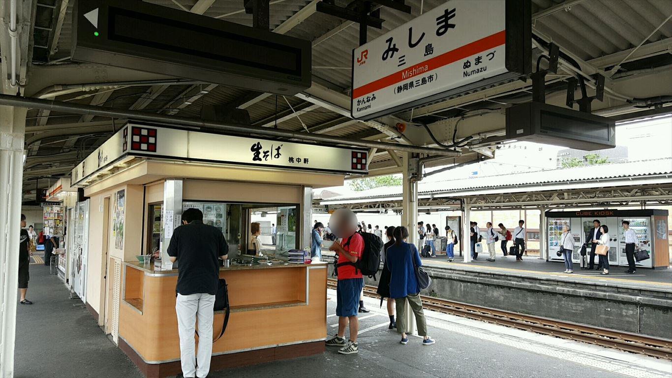 三島駅そば店