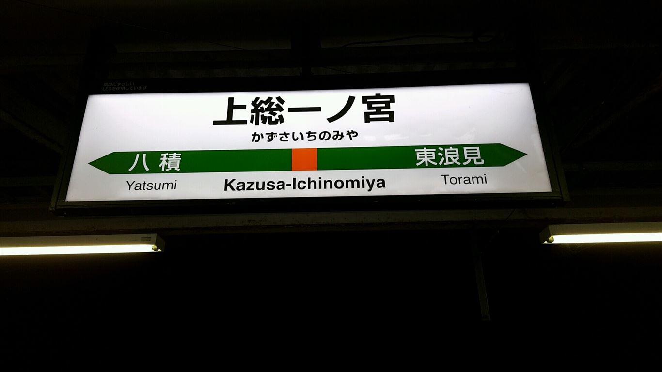 上総一ノ宮駅名票
