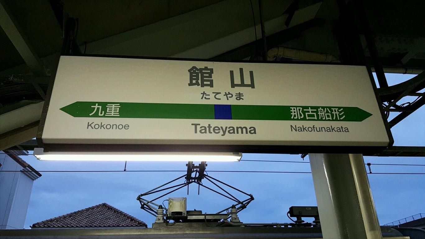 館山駅名票