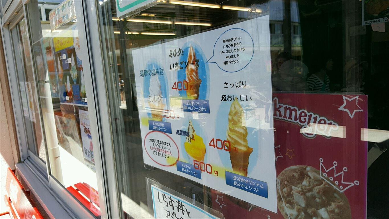 道の駅保田小学校ソフトクリームメニュー
