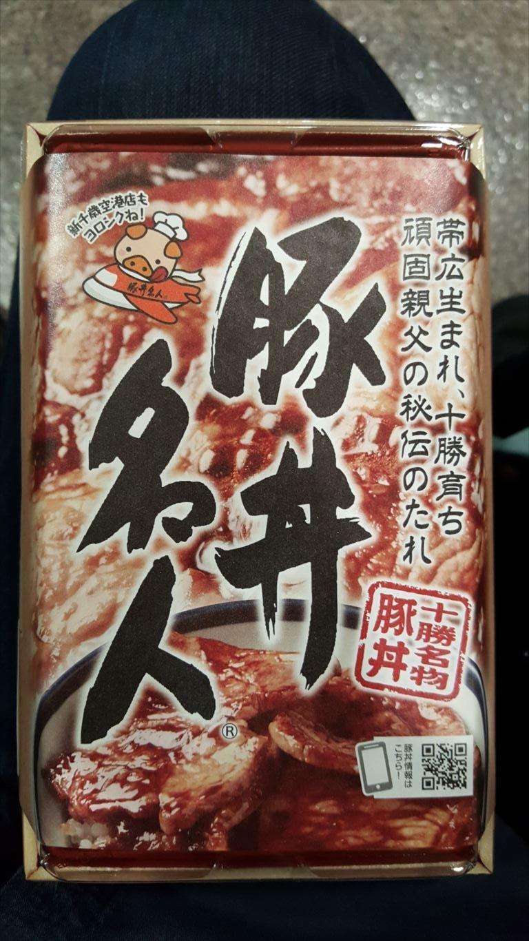 ドライブインいとう_豚丼パッケージ