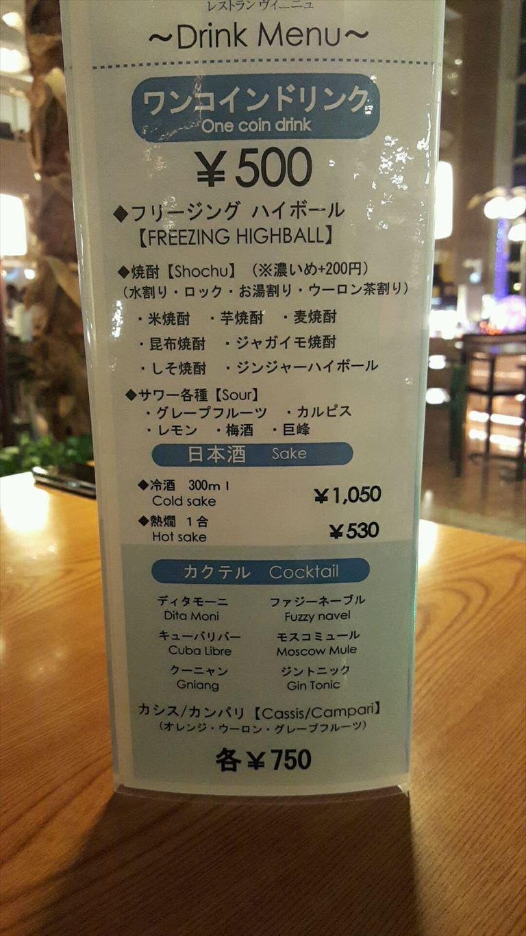 ガトキン_酒メニュー1