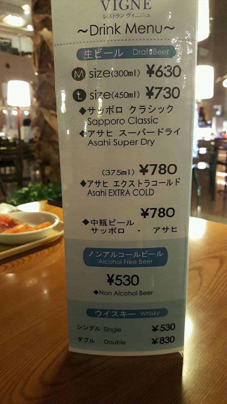 ガトキン_酒メニュー3