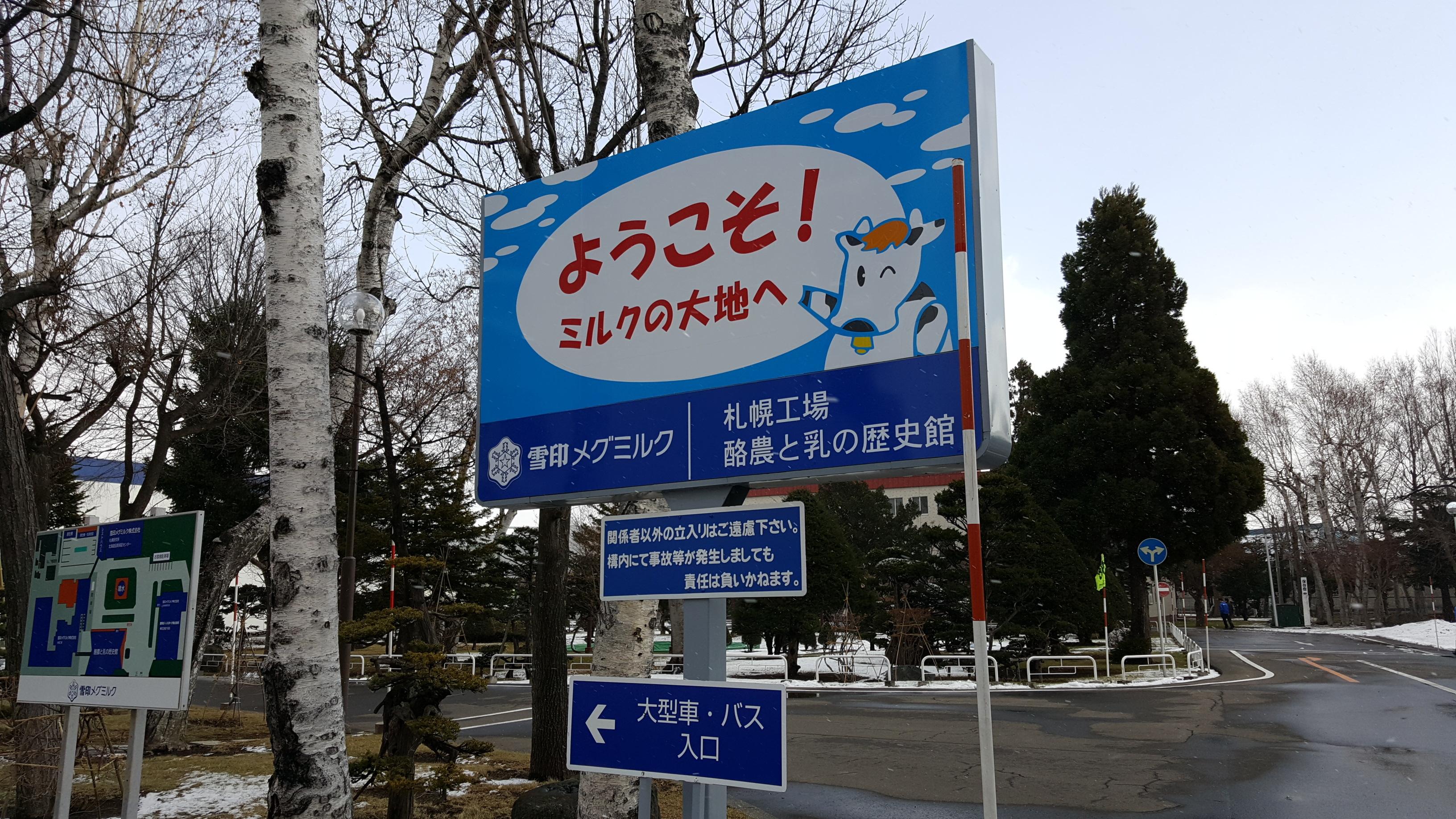 雪印札幌工場看板