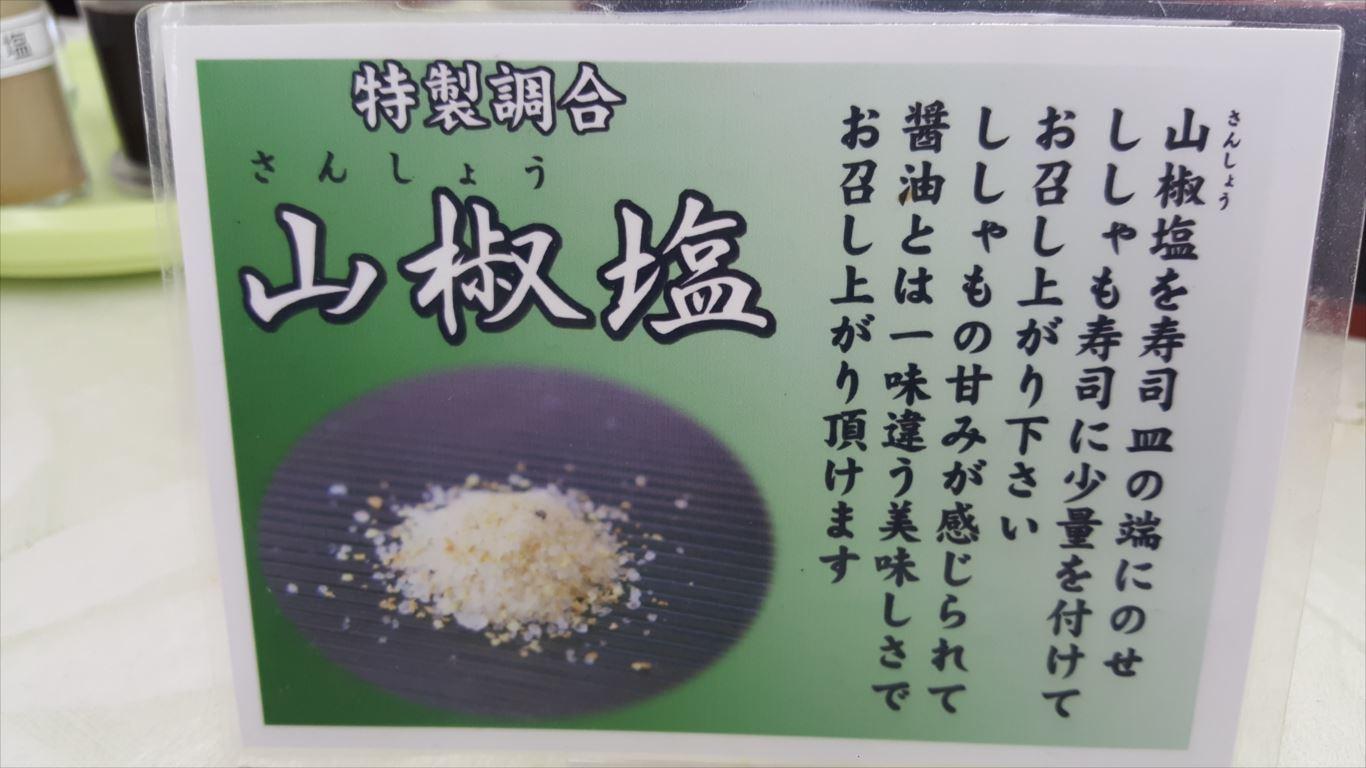 山椒塩説明