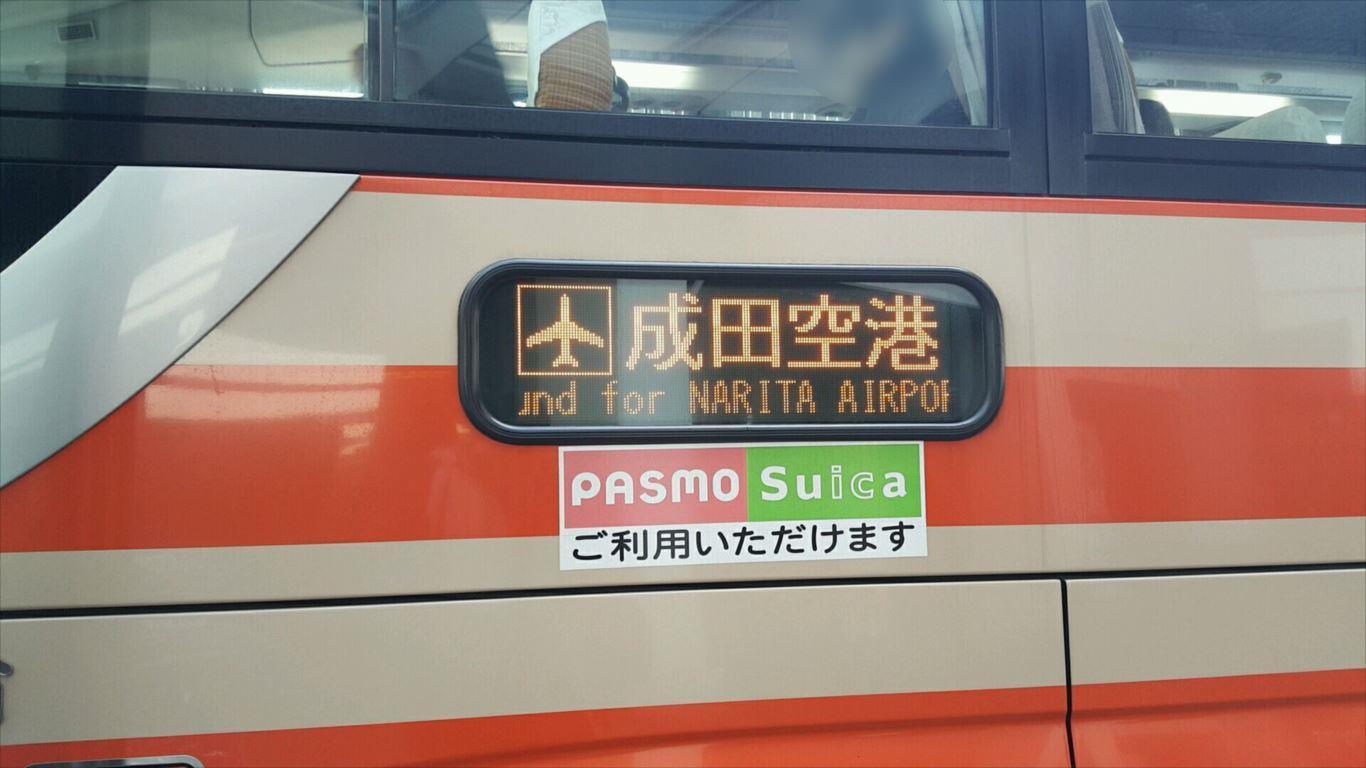 成田空港行きバス