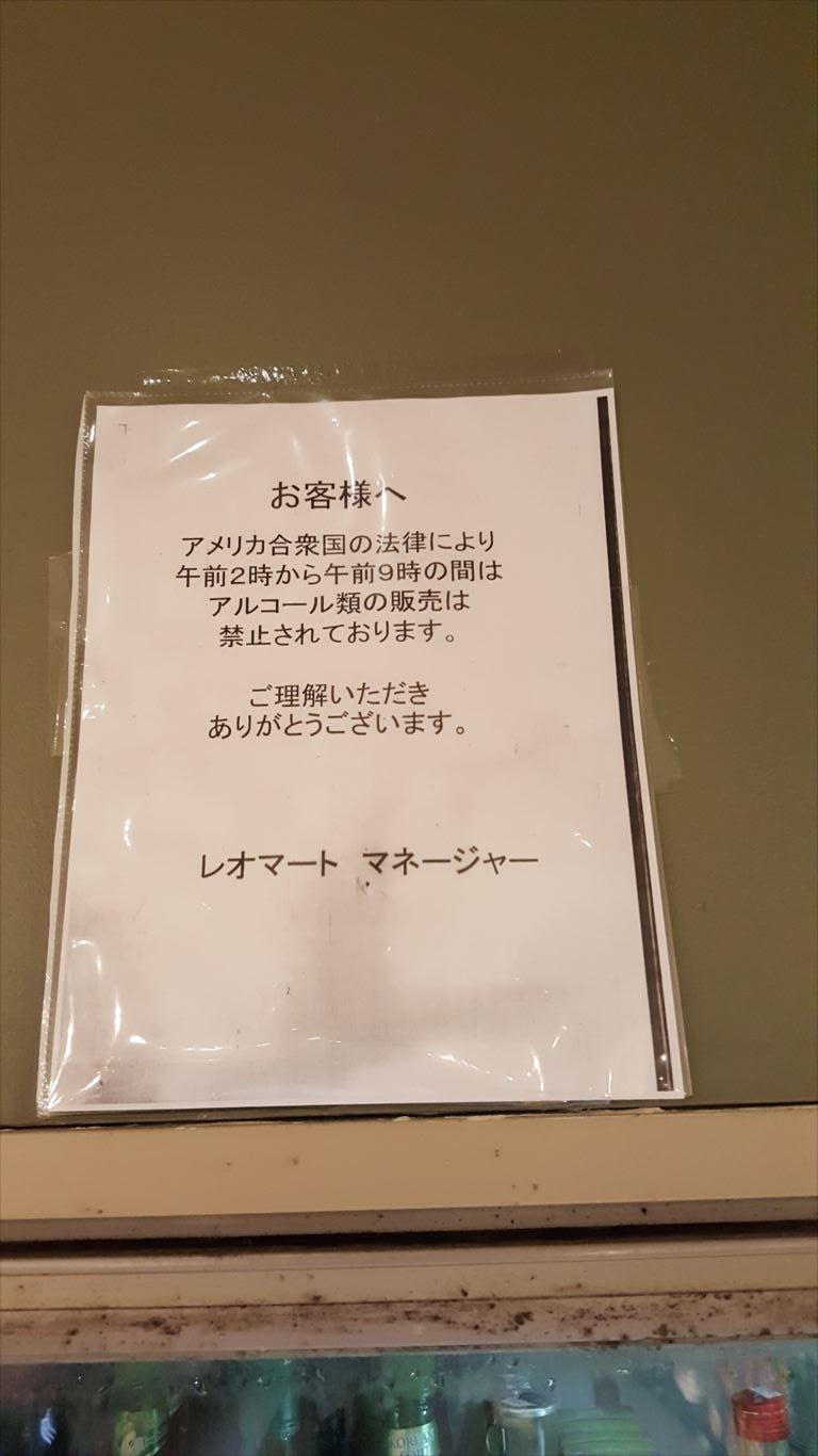 レオマート_お酒販売時間