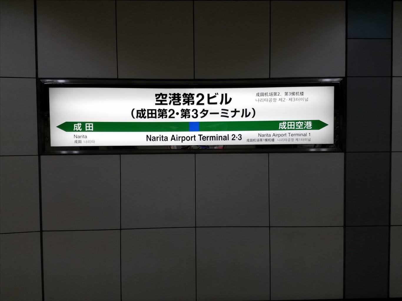 成田第2ビル201707
