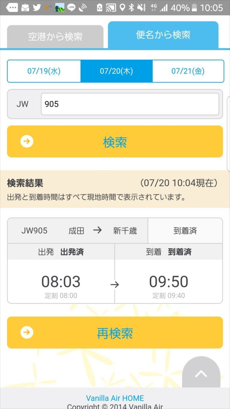 JW905_発着時間