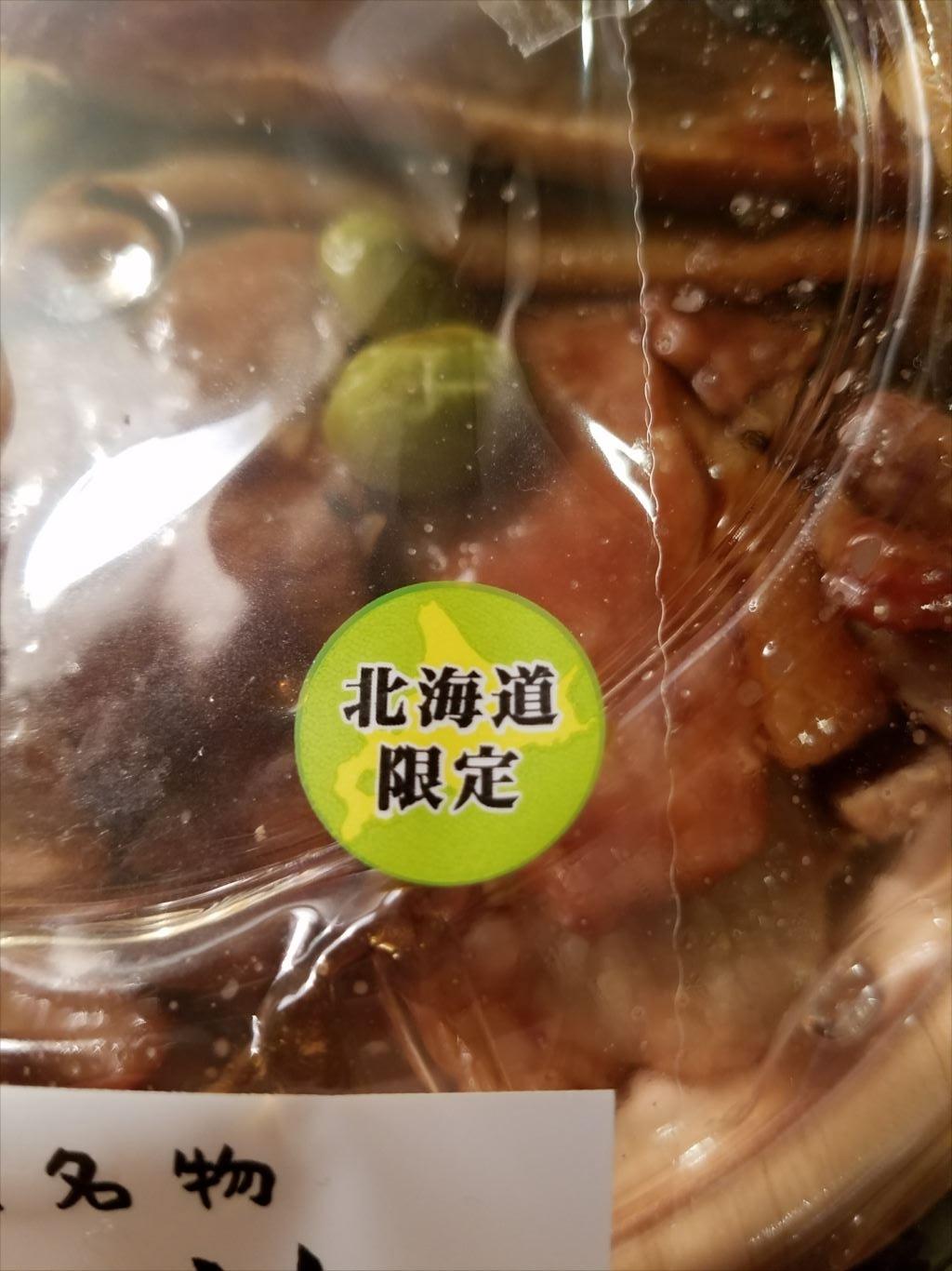 コンビニ_豚丼_北海道限定マーク