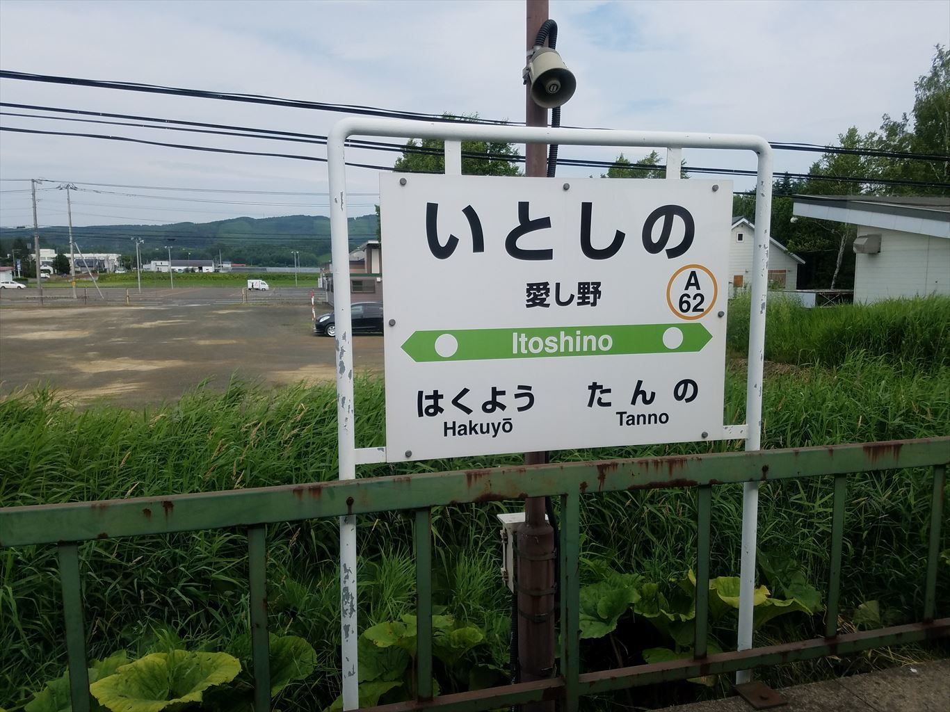 愛し野_駅名標