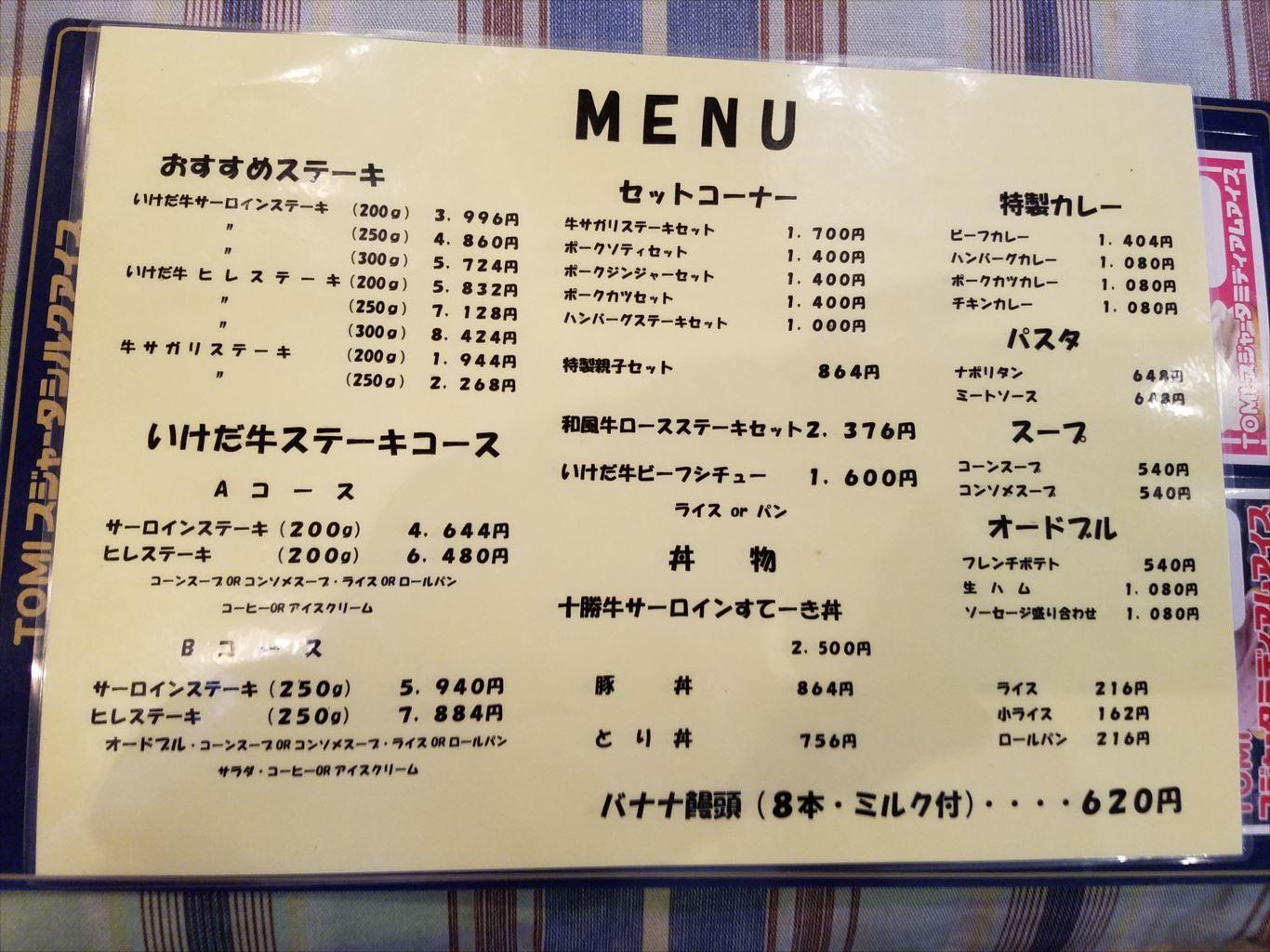 レストランよねくら_メニュー
