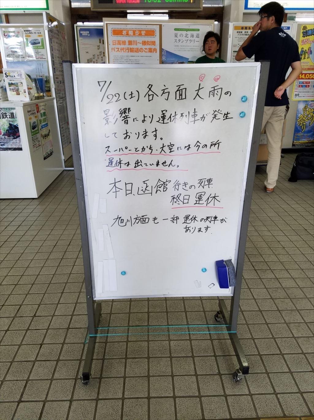 新得駅_掲示