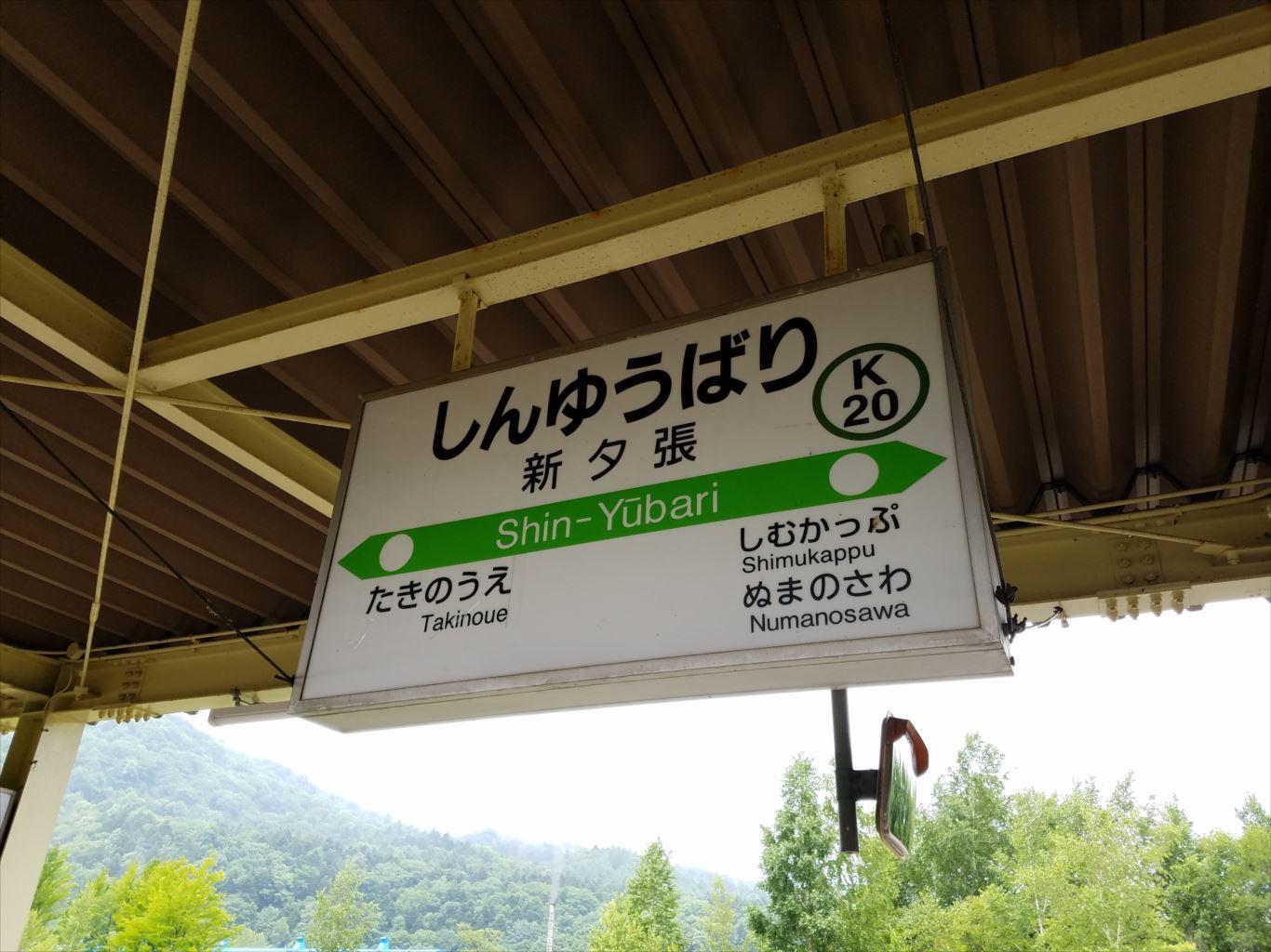 新夕張駅_駅名標