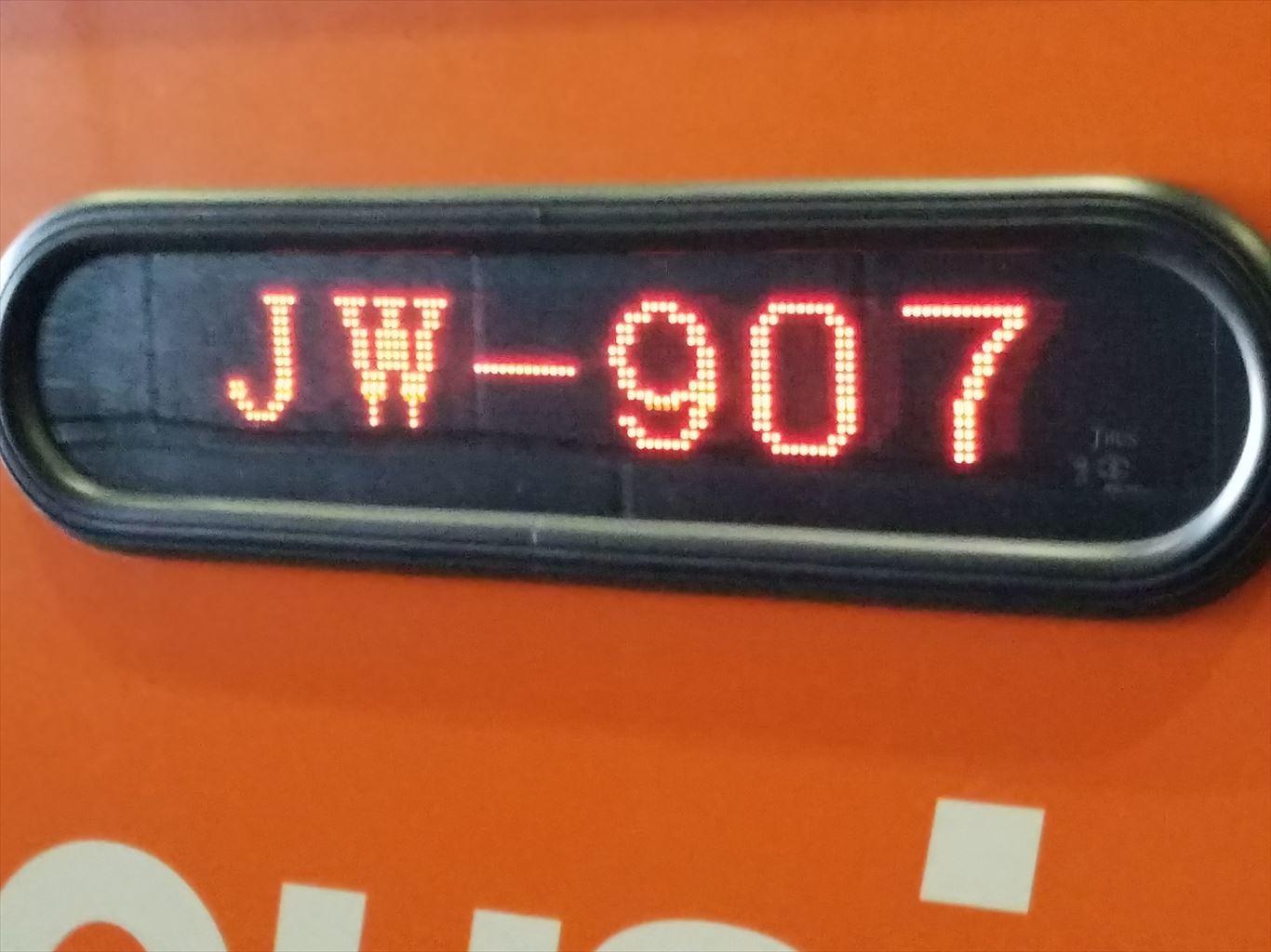 ランプバス便名表示
