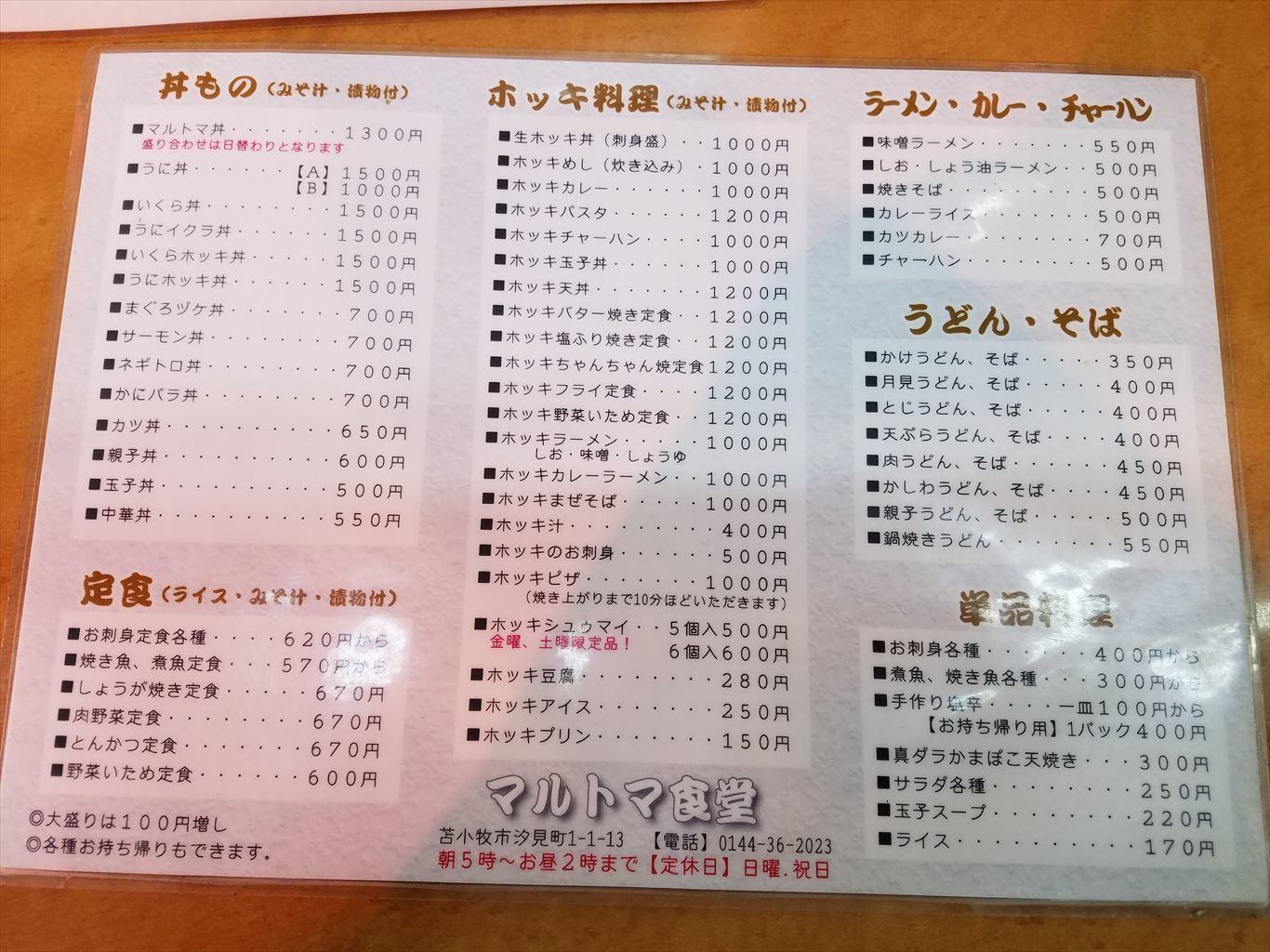 マルトマ食堂_メニュー