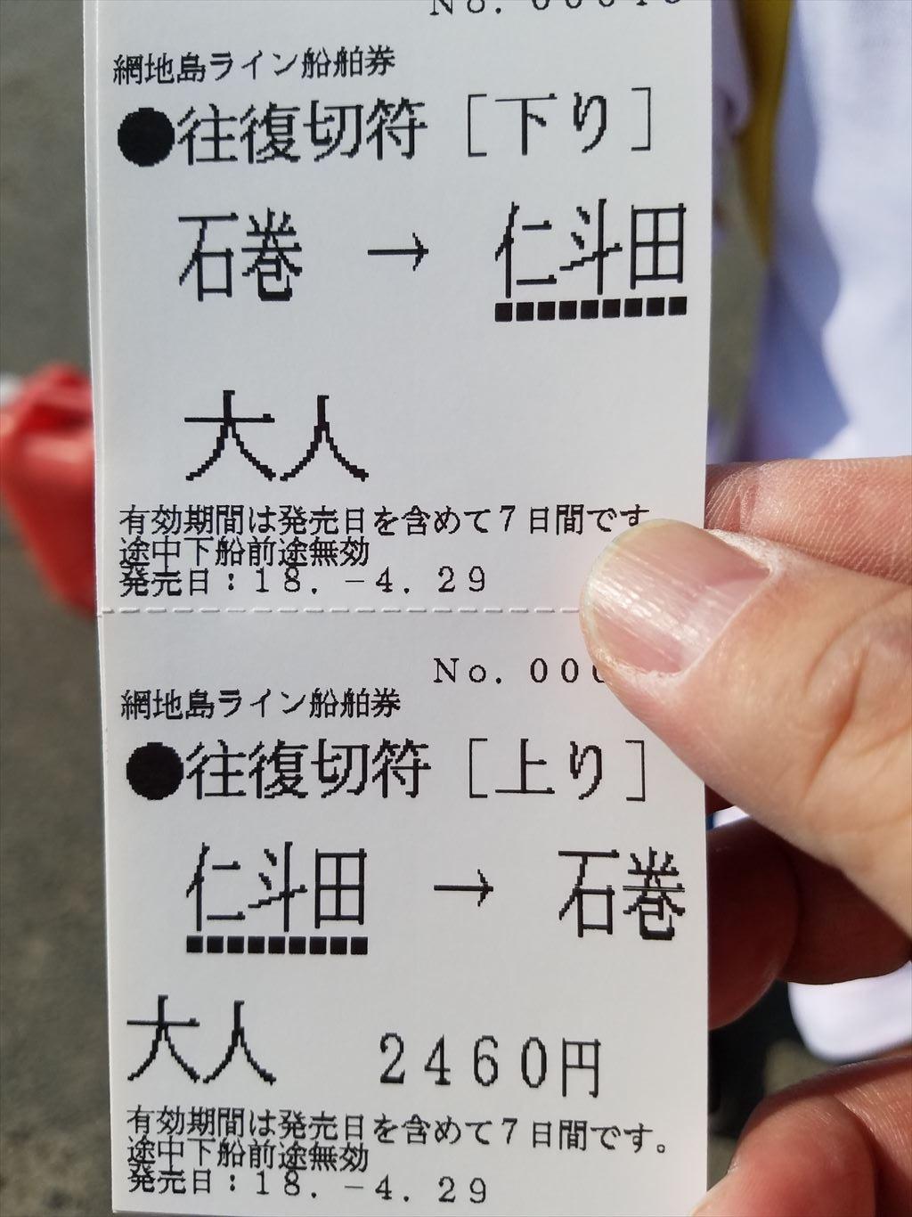 網地島ライン_乗船券