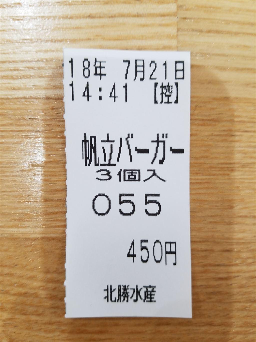 北勝水産_食券