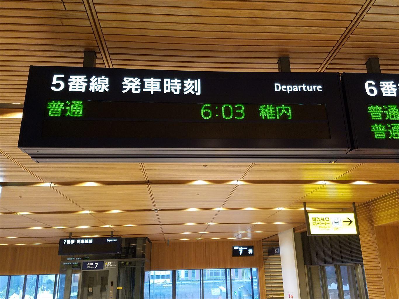 旭川駅発車標