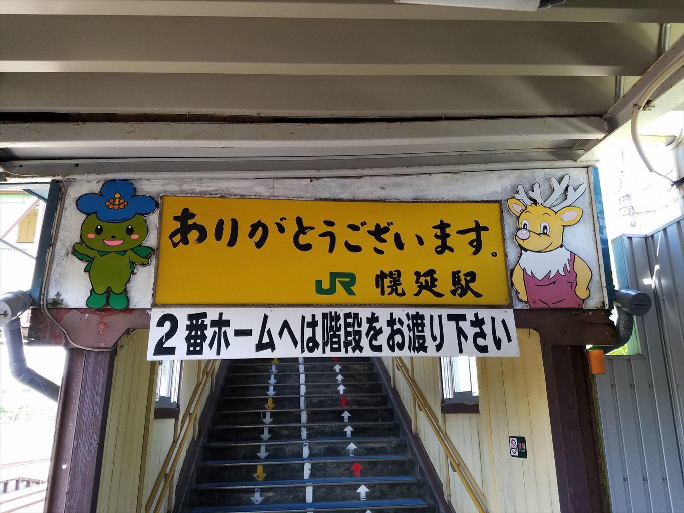 幌延駅_こ線橋