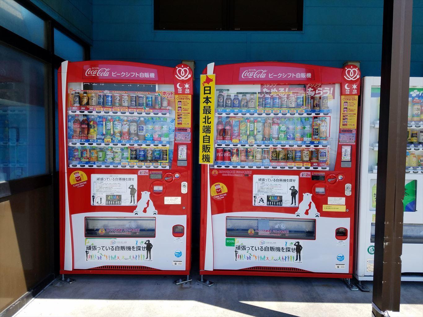日本最北の自動販売機